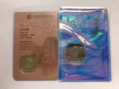 泰山纪念币发行量-3