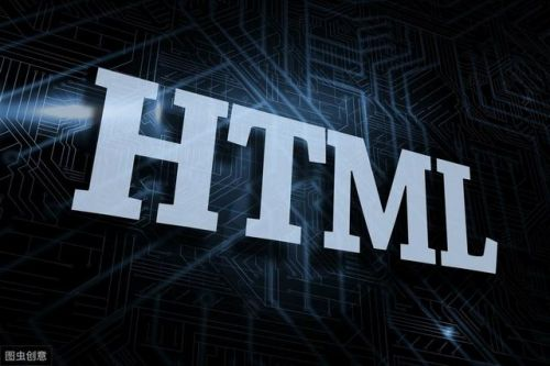 html和html5的区别有哪些?-2