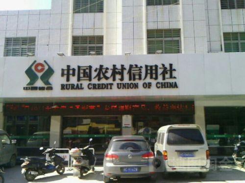 农村信用社小额贷款条件-1