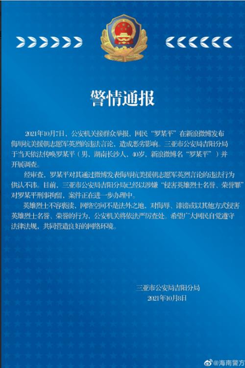 大V罗昌平涉嫌侮辱英烈被刑拘-1