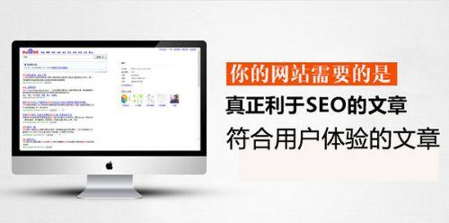 高质量的seo文章怎么写?遵循这4点规则-1