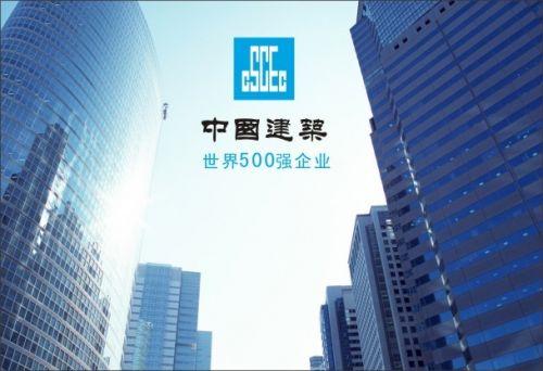 中国建筑集团-1