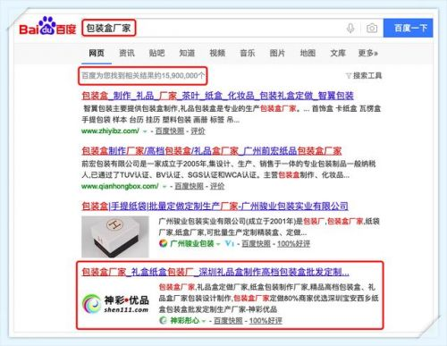 除了seo快速排名软件,如何让网站快排到百度首页?-1